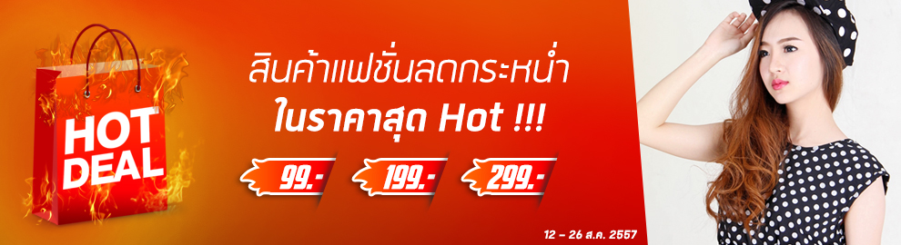 ช้อปสินค้าราคาพิเศษ กับ LnwMall มีสินค้ามากมายให้เลือกช้อปได้ตามใจ กับ 3 ราคา สุด Hot 99, 199, 299 เท่านั้น !!
