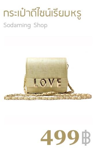 กระเป๋าแฟชั่น สไตล์เกาหลี สีทอง สีฮิตสุดเฮงส่งท้ายปี 2014 แต่งอักษร LOVE ด้านหน้า ใบกลาง ดีไซน์เรียบหรู ดูดี ทะมัดทะแมงคล่องตัว