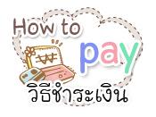 วิธีการชำระเงิน