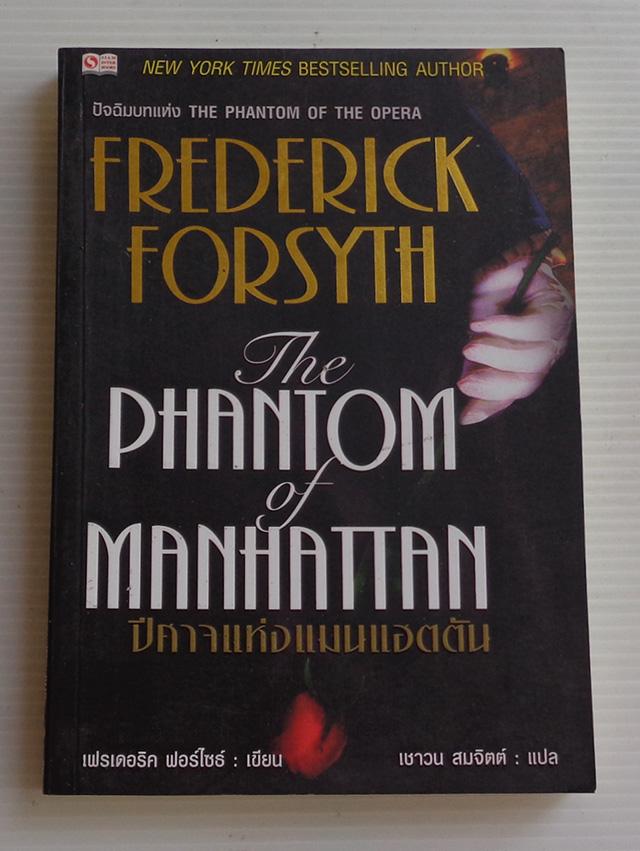 ปีศาจแห่งแมนแฮตตัน / เฟรเดอริค ฟอร์ไซท์ Frederick Forsyth / เชาวน สมจิตต์
