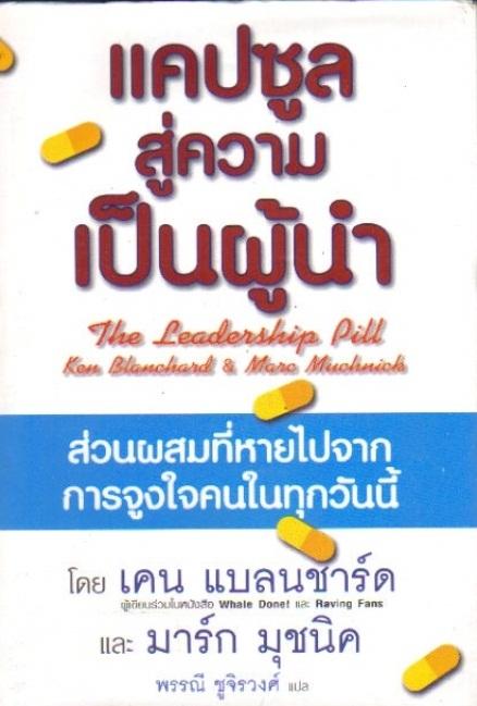 แคปซูลสู่ความเป็นผู้นำ