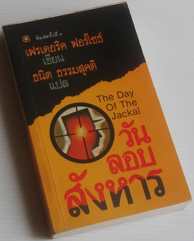 วันลอบสังหาร The Day of the Jackal / เฟรเดอริค ฟอร์ไซท์ Frederick Forsyth / ธนิต ธรรมสุคติ [พ. 3]