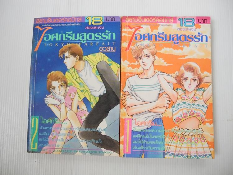 ไอศครีมสูตรรัก 2 เล่มจบ / คุราโมจิ โทโมโกะ