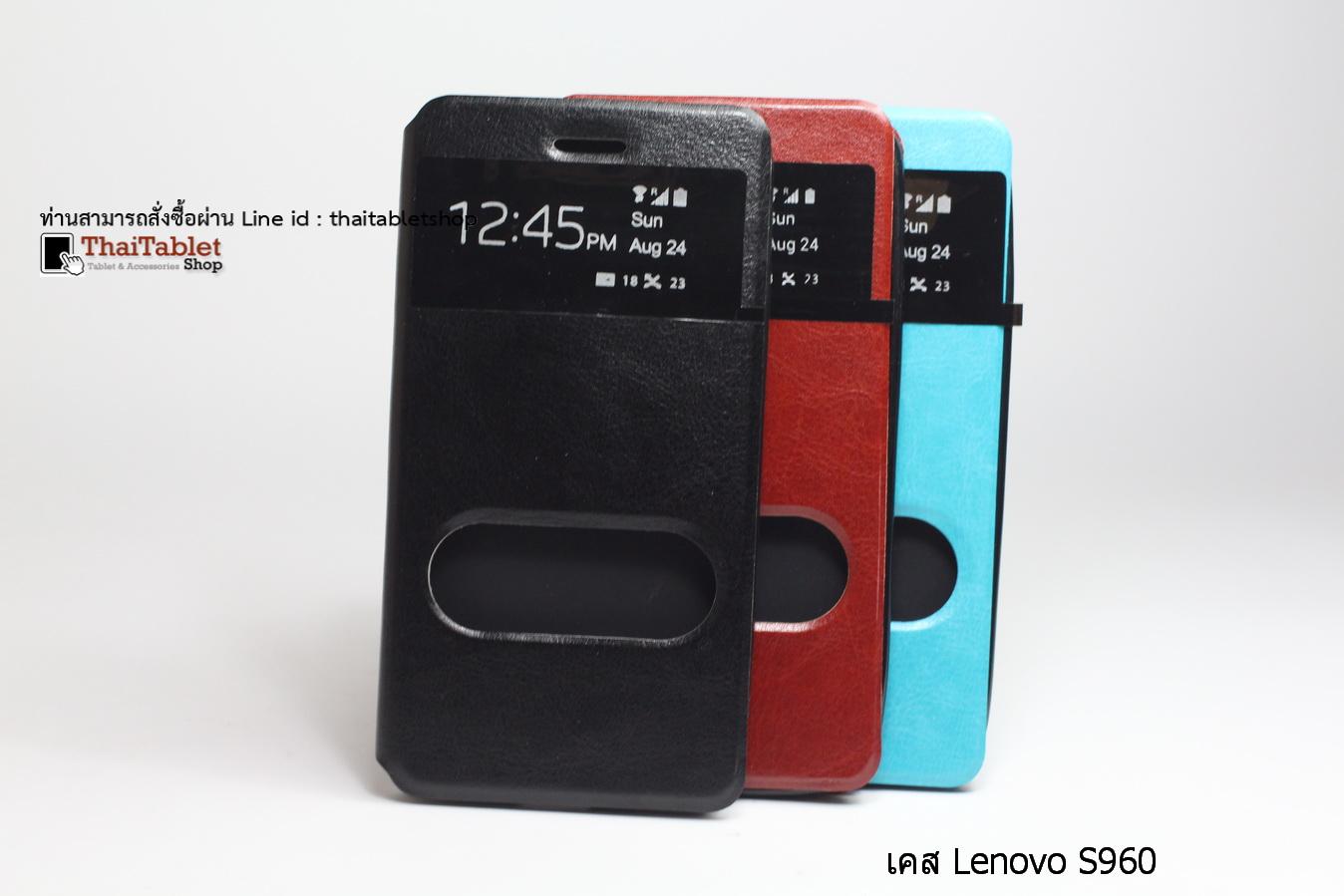 เคส Lenovo S960 รุ่น 2 ช่อง รูดรับสาย