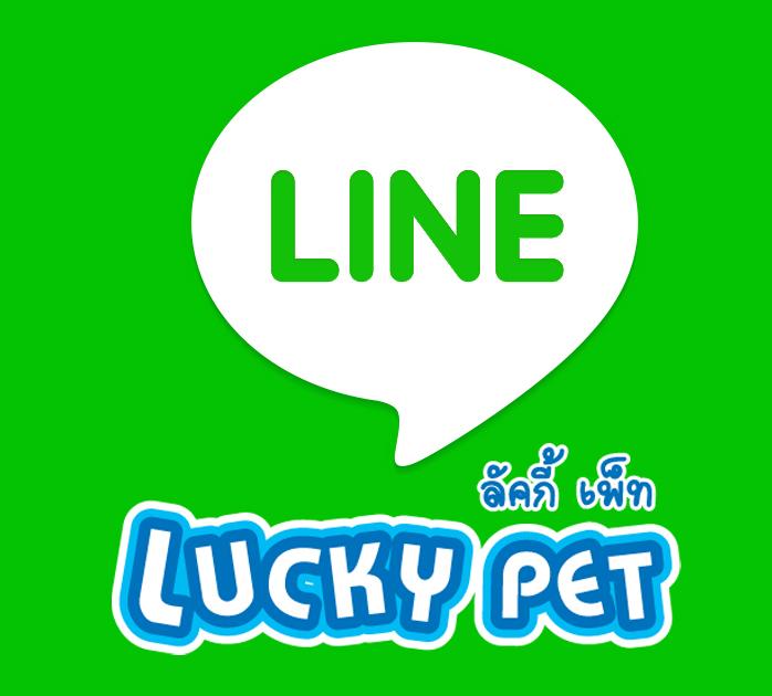 add Line Luckypet