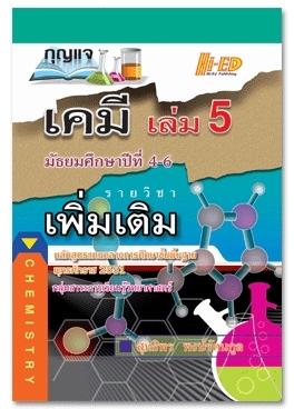 กุญแจเคมี ม.4-6 เล่ม 5 (เพิ่มเติม) หลักสูตรแกนกลาง 2551