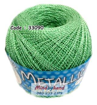 ด้ายถักซัมเมอร์ ตราแมว ผสมดิ้น รหัสสี 33090 สีเขียวดิ้นสีเขียว