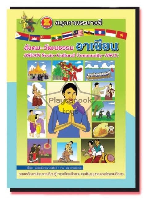 SKAEC-19 สมุดภาพระบายสี สังคมและวัฒนธรรมอาเซียน