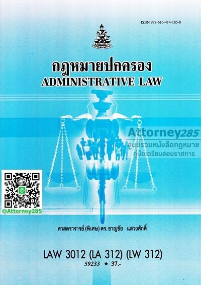 กฎหมายปกครอง LAW 3012 ชาญชัย แสวงศักดิ์