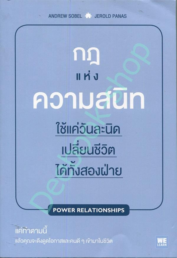 กฎแห่งความสนิท - Power Relationships