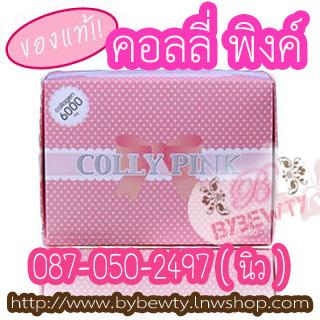คอลลี่ พิงค์ 6000 มก. (colly pinky 6000 mg)