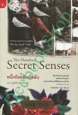 The Hundred Secret Senses หนึ่งร้อยสัมผัสลับ