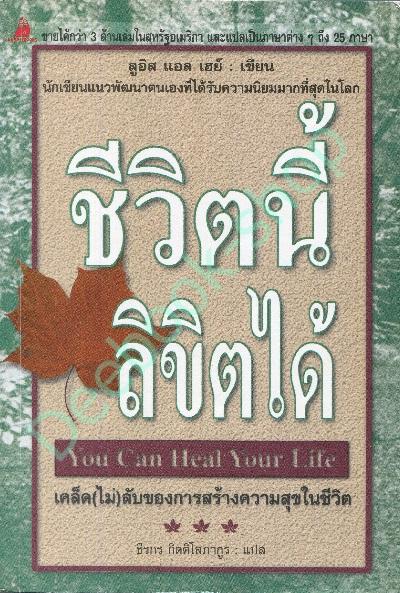ซีวิตนี้ลิขิตได้ You Can Heal Your Life