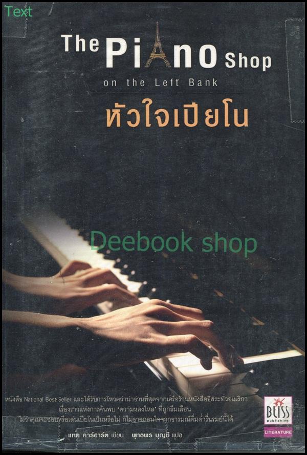 The Pilno Shop on the Left Bank หัวใจเปียโน