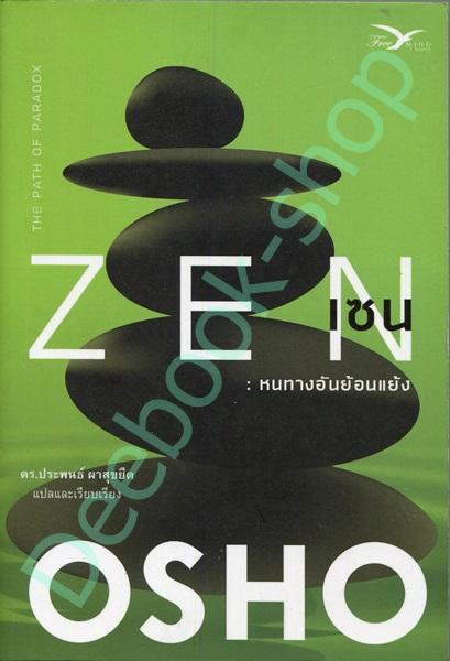 Z E N : The path of paradox เซน : หนทางอันย้อนแยง