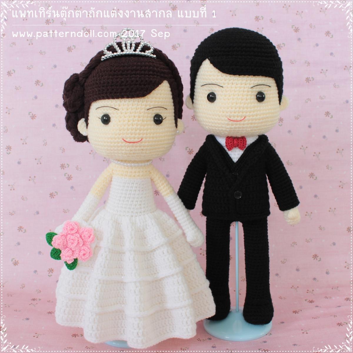 หนังสือแพทเทิร์นตุ๊กตาถัก ชุดแต่งงานสากล แบบที่ 1