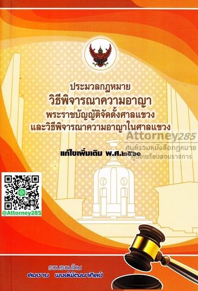 ประมวลกฎหมาย วิ.อาญา พ.ร.บ.จัดตั้งศาลแขวงและวิธีพิจารณาความอาญาในศาลแขวง 2560 สมชาย พงษ์พัฒนาศิลป์