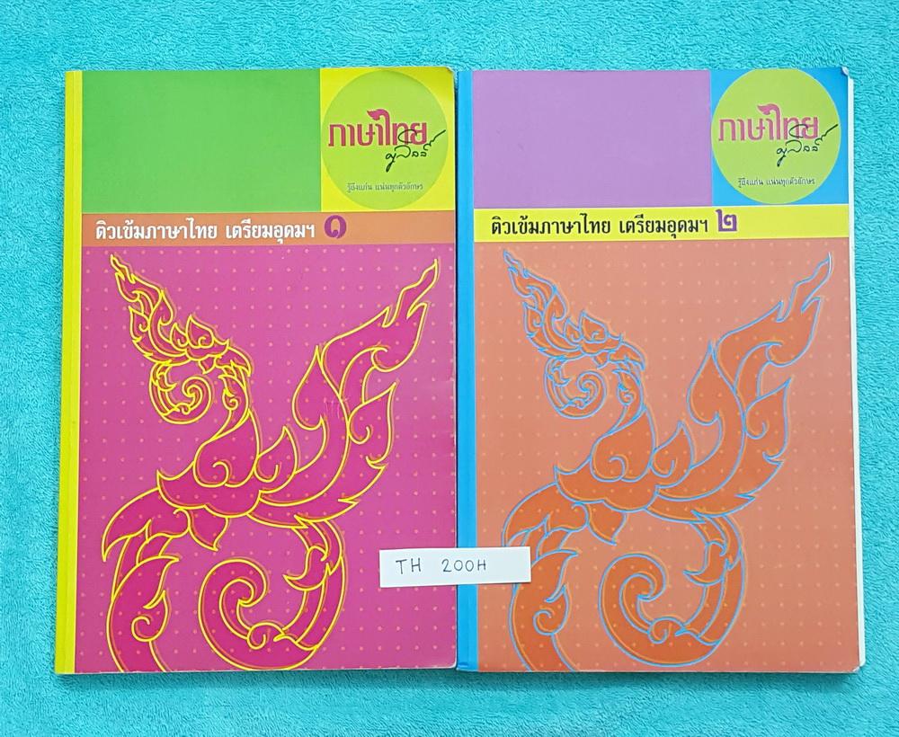 ►ครูลิลลี่◄ TH 200H คอร์สติวเข้มภาษาไทย เข้าเตรียมอุดม เล่ม 1+2 สรุปเนื้อหาเพื่อเตรียมสอบเข้า ร.ร.เตรียมอุดม ครูลิลลี่รวบรวมหลักสังเกต จุดที่น่าคิด และข้อควรระวังไว้มากมาย #เล่ม1 จดครบเกือบทั้งเล่ม จดละเอียด #มีเน้นจุดที่ออกสอบแน่ๆในข้อสอบเตรียม ต้องเจอใน