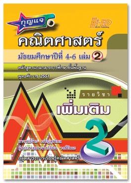 กุญแจคณิตศาสตร์ ม.4-6 เล่ม 2 (เพิ่มเติม) หลักสูตรแกนกลาง 2551