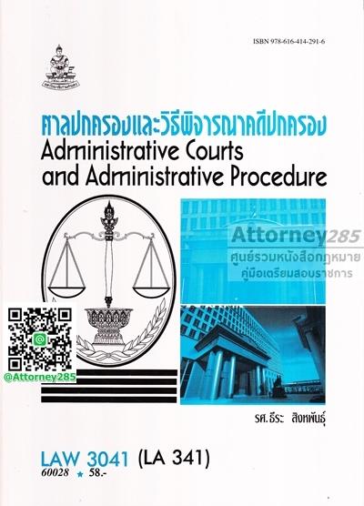 ศาลปกครองและวิธีพิจารณาคดีปกครอง LAW 3041 ธีระ สิงหพันธุ์