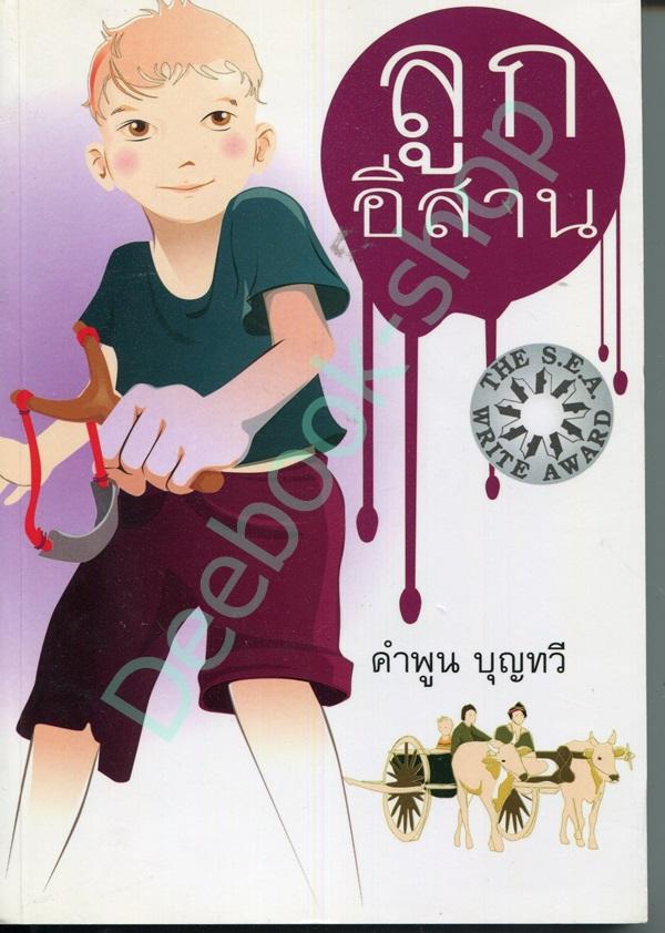 ลูกอีสาน นวนิยายรางวัลซีไรต์ 2552