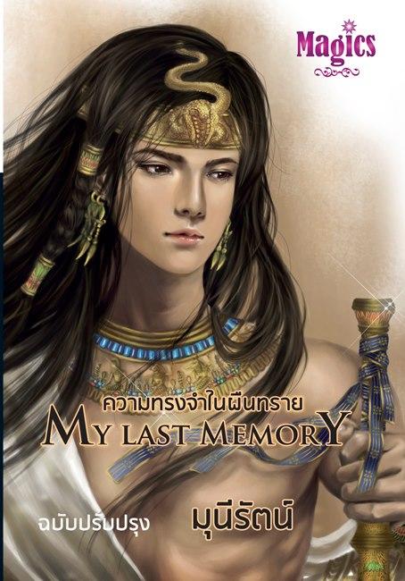 My last memory ความทรงจำในผืนทราย โดย...มุนีรัตน์