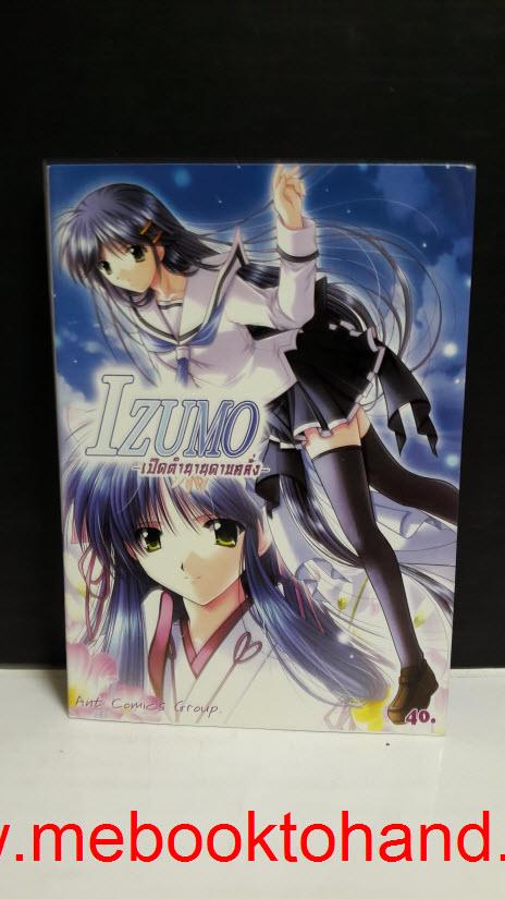 IZUMO เปิดตำนานดาบคลั่ง เล่มเดียวจบ