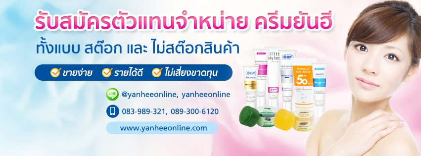 ยันฮี ออนไลน์ จำหน่ายสินค้า รพ.ยันฮี ครีมหน้าขาว ครีมแต้มสิว ของแท้ 100%