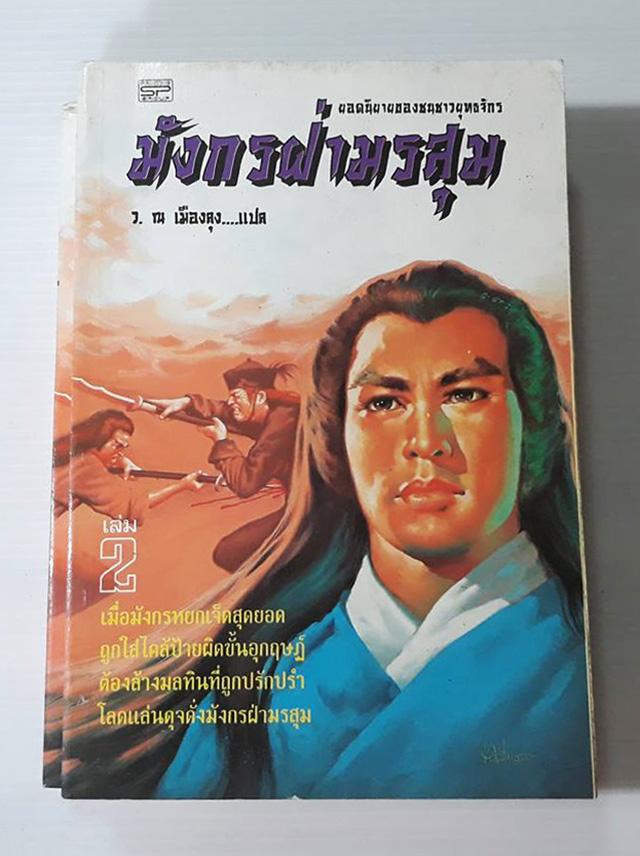 มังกรฝ่ามรสุม / จูกัวะแชฮุ้น / ว. ณ เมืองลุง [2 เล่มจบ]
