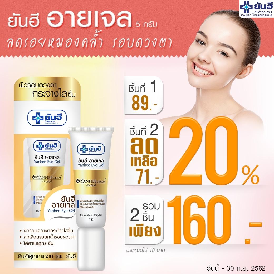 ยันฮี อายเจล Yanhee Eye Gel 5 g  แพ็คคู่ ราคาพิเศษ