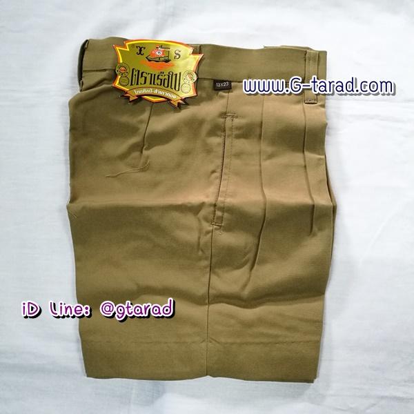 กางเกงนักเรียน สีกากี
