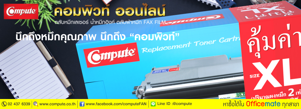 ตลับหมึกเลเซอร์ คอมพิวท์ (Compute) ผงหมึกเติม น้ำหมึก fax film