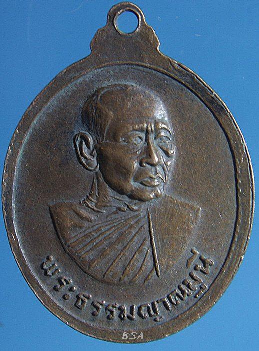 เหรียญพระธรรมญาณมุนี ที่ระลึกงานสมโภชครบรอบ112ปี วัดกวิศราราม จ.ลพบุรี
