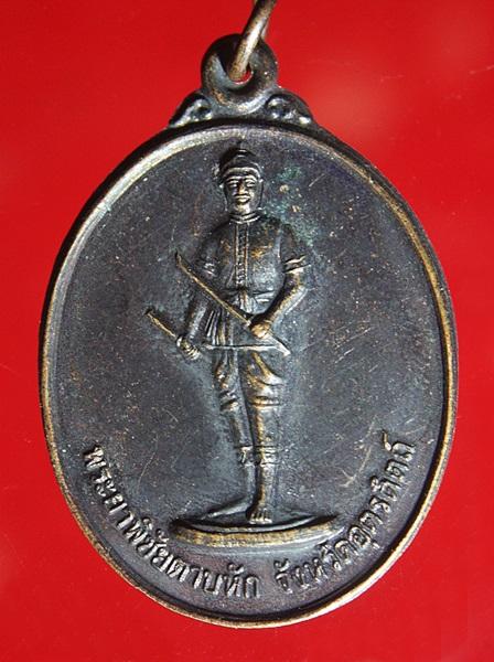 เหรียญพระยาพิชัยดาบหัก จ.อุตรดิตถ์ ปี 2540