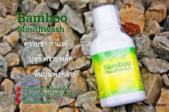 น้ำยาบ้วนปาก แบมบู Bamboo Mouthwash 1 ขวด 300 ml.