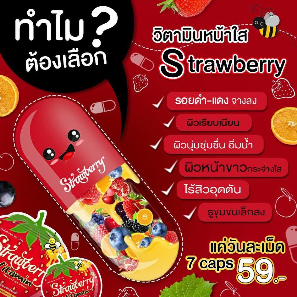 วิตามินสตอเบอรี่หน้าใส Strawberry Vitamin
