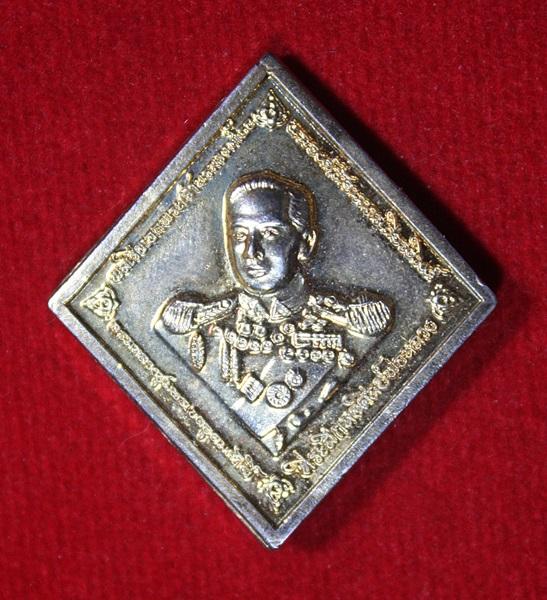 เหรียญกรมหลวงชุมพรฯ หลังพระพุทธบูรพาปาริสุทธิ์ ที่ระลึกหอศิลป์พ่อหลวง