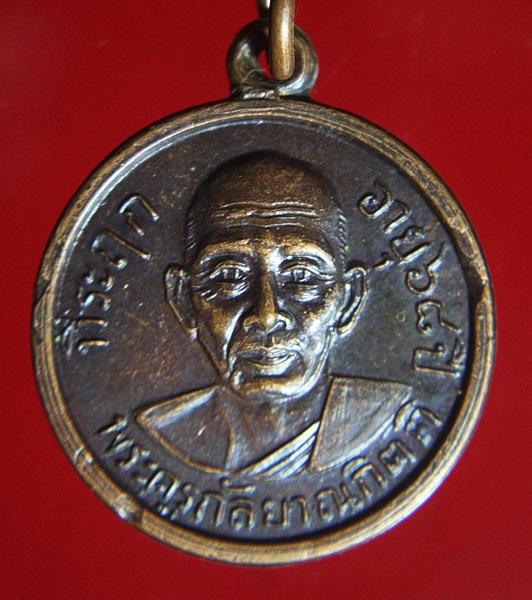 เหรียญหลวงพ่อกี๋ อายุ 68 ปี วัดแหลมมะขาม จ.ตราด