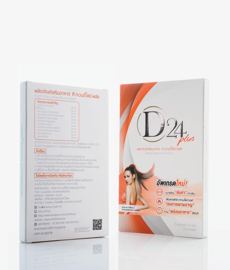 D24 plus ดีทเวนตี้โฟร์พลัส ลดน้ำหนักญาญ่าญิง