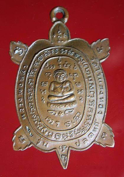 เหรียญพญาเต่าเรือน หลวงปู่หลิว วัดไร่แตงทอง จ.นครปฐม รุ่นปลดหนี้ ปี2536