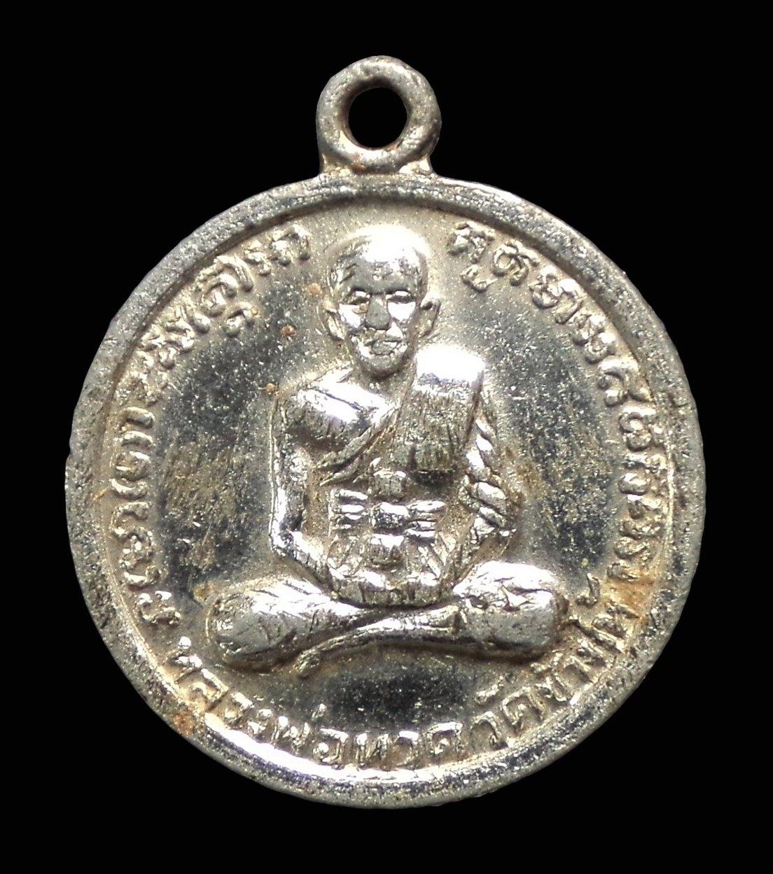 เหรียญหลวงปู่ทวด วัดช้างให้ รุ่นไหว้ครู ปี2505 เนื้ออลูมิเนียมหูปิ่นโต (พิมพ์หน้าหนุ่ม)