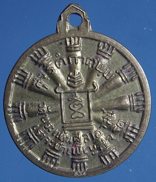 เหรียญนมัสการพระแท่นศิลาอาสน์ อุตรดิตถ์. จังหวัดอุตรดิตถ์