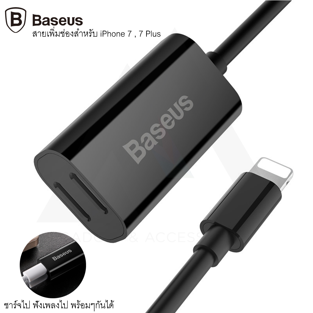 Baseus L36 2 IN 1 - สายพ่วงเพิ่ม 2 ช่องสำหรับ iPhone 7 / 7 Plus