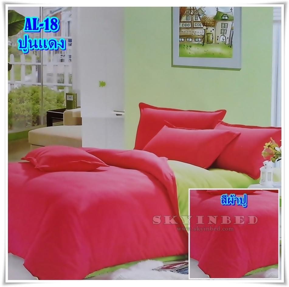 ผ้าปูที่นอนสีพื้น เกรด A สีปูนแดง ขนาด 6 ฟุต 5 ชิ้น