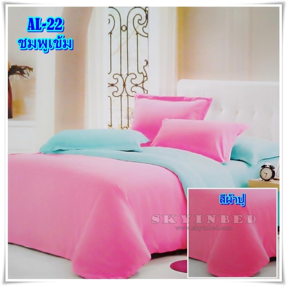 ผ้าปูที่นอนสีพื้น เกรด A สีชมพูเข้ม ขนาด 3.5 ฟุต 3 ชิ้น
