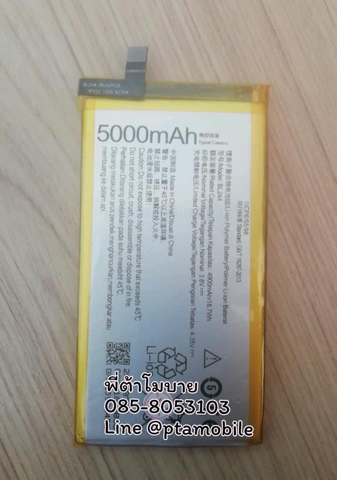 แบตเตอรี่เลอโนโว (Lenovo) Vibe P1 (BL-244)