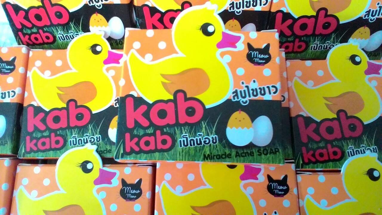 สบู่ไข่ขาว Kab Kab เป็ดน้อย สบู่มิราเคิล แอคเน่่่