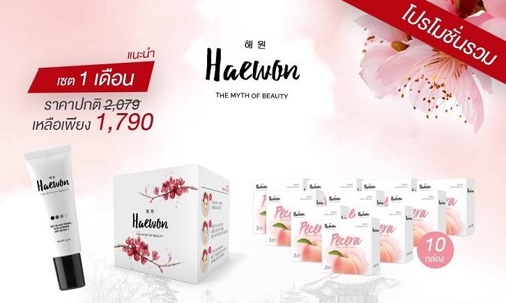 Haewon เซท 1 เดือน ชุดแนะนำ ส่ง ems ฟรี
