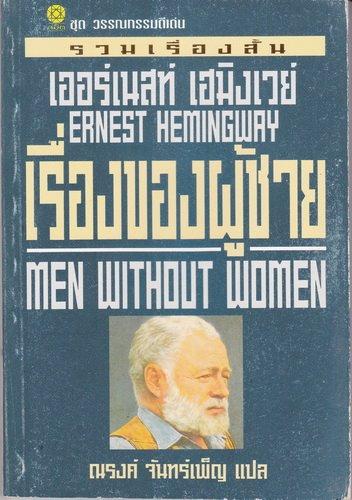 เรื่องของผู้ชาย (Men Without Women)