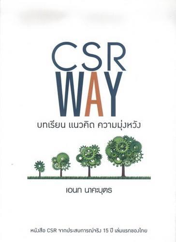 CSR WAY บทเรียน แนวคิด ความมุ่งหวัง [mr04]